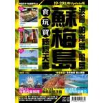 蘇梅島食玩買終極天書(2019-20年版)