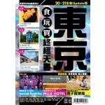 東京食玩買終極天書(2020-21年版)