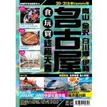 名古屋食玩買終極天書(2020-21年版)