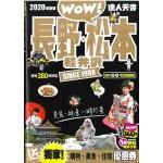 長野‧松本‧軽井沢達人天書2020最新版