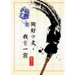 急救中文(二) - 寫好中文,我有一套