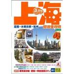 上海旅遊全攻略