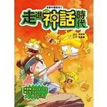 漫畫中國歷史1:走進神話時代
