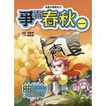 漫畫中國歷史3:爭霸春秋(一)