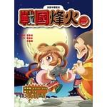 漫畫中國歷史6:戰國烽火(二)