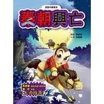 漫畫中國歷史7:秦朝興亡