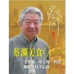 蔡瀾美食GUIDE-尖沙咀、中上環、灣仔、銅鑼灣及天後篇