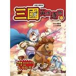 漫畫中國歷史10三國:英雄逐鹿(一)