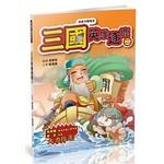 漫畫中國歷史11三國:英雄逐鹿(二)