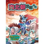 漫畫中國歷史13南北朝:混戰時代