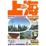 上海旅遊全攻略(第19刷)