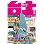 台北宜蘭旅遊全攻略(第41刷)