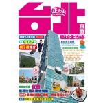 台北宜蘭旅遊全攻略(第43刷)