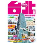 台北宜蘭旅遊全攻略(第44刷)