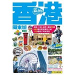 香港周末遊(第5刷)
