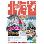 北海道旅遊全攻略(第9刷)