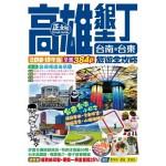 高雄墾丁台南台東旅遊全攻略(第 3 刷)