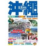 沖繩旅遊全攻略(第 6 刷)