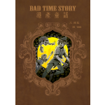 Bad Time Story港產童話