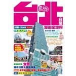 台北宜蘭旅遊全攻略(第46刷)