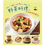 新世代廚房-野菜料理,少少肉多多菜!