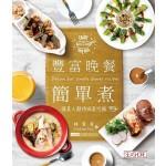 新世代廚房-豐富晚餐簡單煮