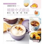 新世代廚房-甜蜜好時光·精緻中式甜品