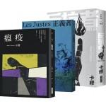 卡繆反抗三部曲套書:《瘟疫》+《反抗者》+《正義者》【全新法文名家直譯,首次完整出版,親炙完整的卡繆反抗思想】