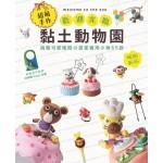 超萌手作!歡迎光臨黏土動物園:挑戰可愛極限的居家實用小物65款(暢銷新版)