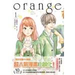 小說 orange 1