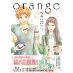 小說 orange 2