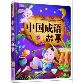 中国成语故事/吉林出版