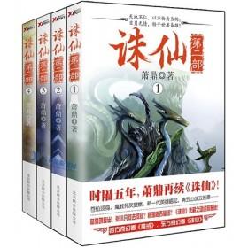 诛仙第二部(全套共4册)