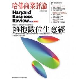 哈佛商業評論全球中文版 8月號/2016 第120期
