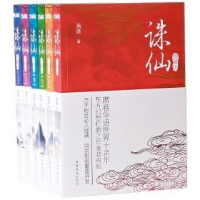 诛仙 (典藏版套装)(全6册)