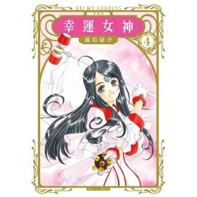 幸運女神 愛藏版 04(首刷附錄版)