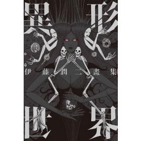 伊藤潤二畫集: 異形世界 (全/首刷附錄版)