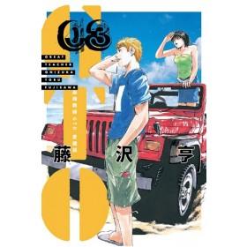 麻辣教師GTO愛藏版 3 (首刷附錄版) GTO