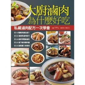 大廚滷肉為什麼好吃