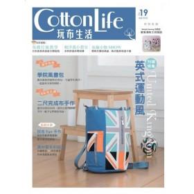 Cotton Life 玩布生活 No.19