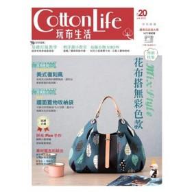 Cotton Life 玩布生活  No.20
