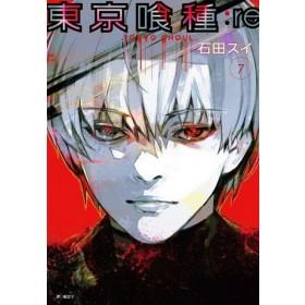 東京喰種:re(07) 特裝版
