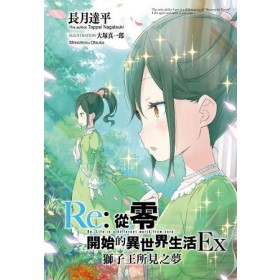 Re:從零開始的異世界生活Ex(01)獅子王所見之夢(會場限定版)