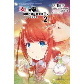 Re:從零開始的異世界生活Ex(02)劍鬼戀歌(限定版)