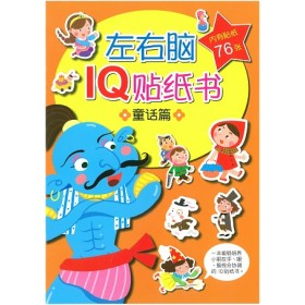 左右脑IQ贴纸书-童话篇