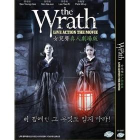 THE WRATH 女哭声真人剧场版 (DVD)