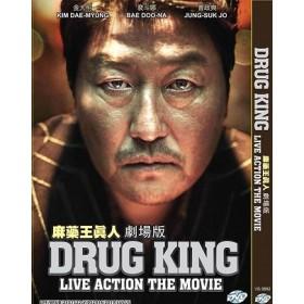 DRUG KING 麻药王真人剧场版 (DVD)