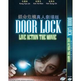 DOOR LOCK 锁命危机真人剧场版 (DVD)