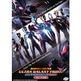 ULTRA GALAXY FIGHT: NEW GEN.HEROES (DVD)