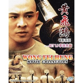 李连杰 黄飞鸿电影系列WONG FEI HUNG MOVIE COL(3DVD)